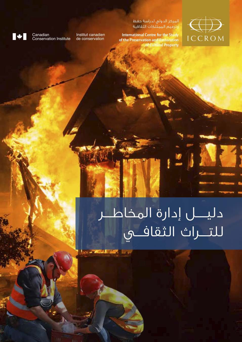 Cover-ICCROM-A guide to risk management for Cultural Heritage-Ar