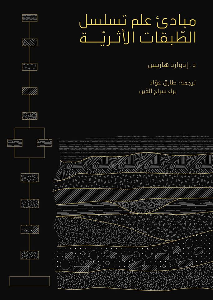 Cover of Harris Matrix book in Arabic